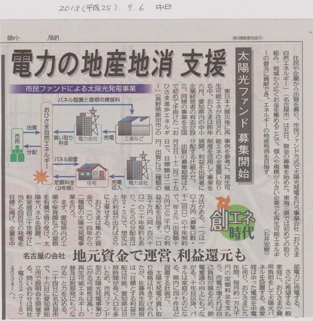 20130906中日新聞記事