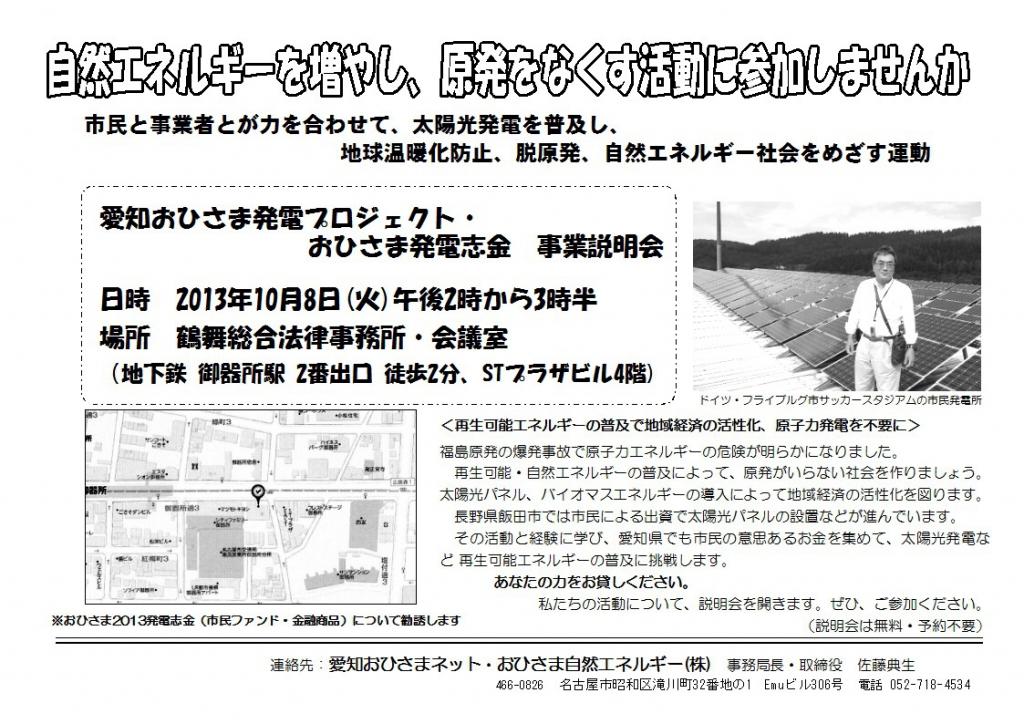 おひさま発電プロジェクト昭和説明会チラシV10