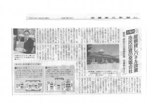 商工新聞2014新年特別号記事SKMBT_C284e13122711051_0001