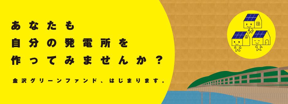 金沢グリーンファンド