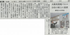 朝日新聞20141015記事