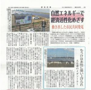 20150104 愛知民報 20141130フィールドワーク記事