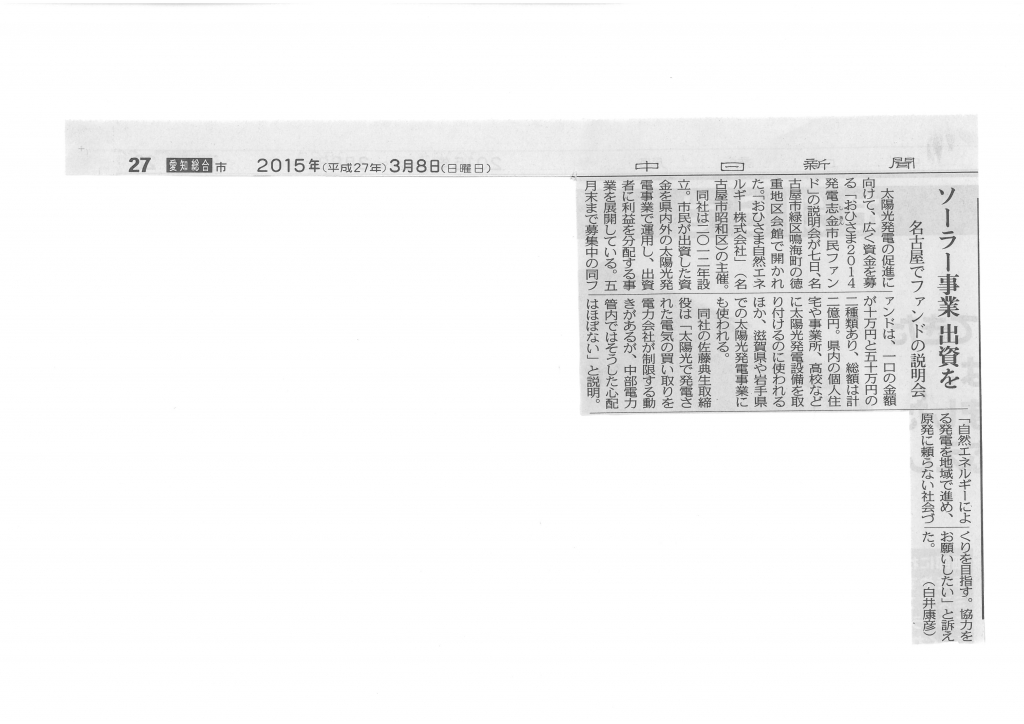 20150307中日記事SKMBT_C284e15030911120_0001