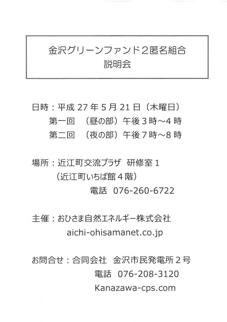 金沢説明会SKMBT_C284e15051815120_0001