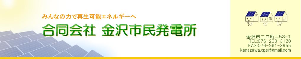 合同会社 金沢市民発電所