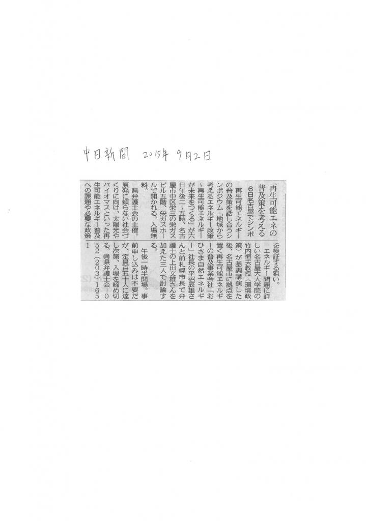 20150903中日新聞掲載SKMBT_C284e15090310431_0001