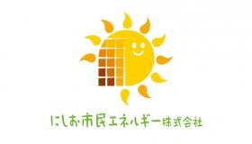 にしお市民ソーラー事業2号        匿名組合