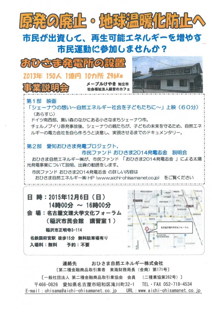 20151206稲沢説明会SKMBT_C284e15111711240