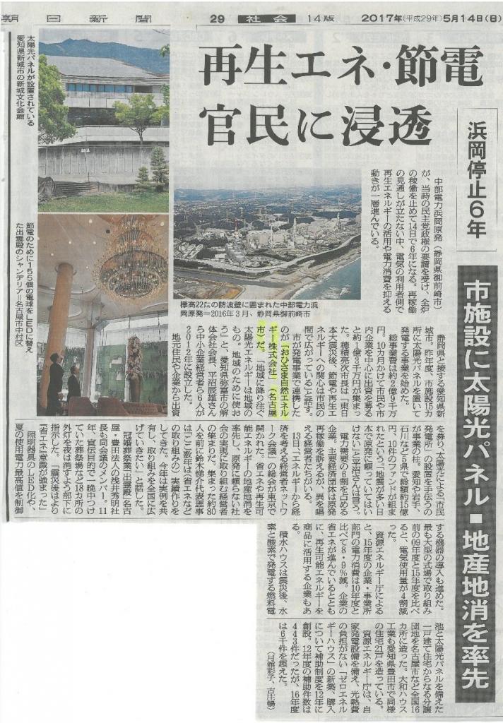 20170514掲載 朝日新聞